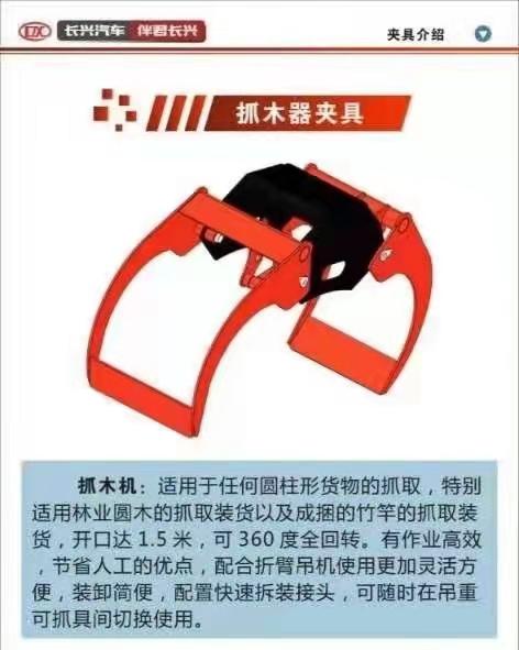 折臂吊机可选配的辅具夹具