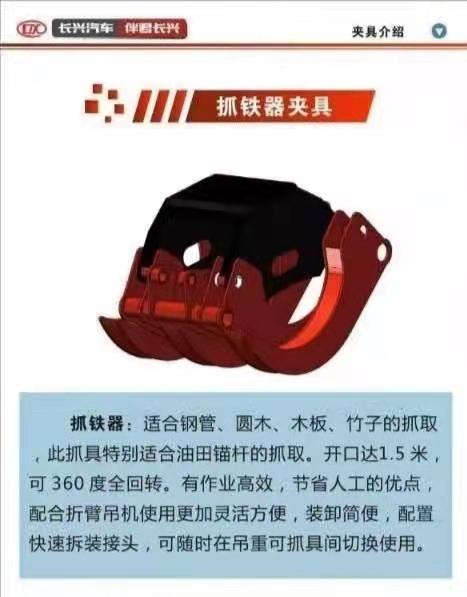 折臂吊机可选配的辅具夹具全方位高清图展示