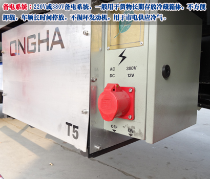 备电系统:220V或380V备电系统,一般用于货物长期存放冷藏箱体,不方便卸载,车辆长时间停放,不损坏发动机,用于市电供应冷气。
