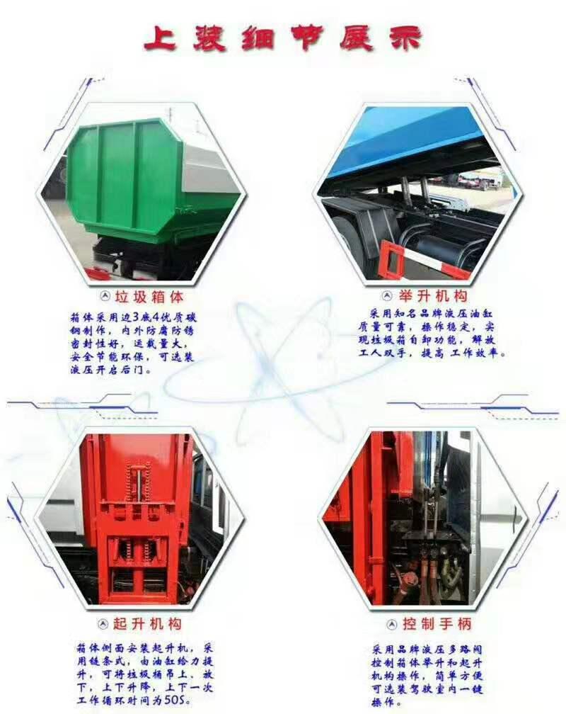 福田时代蓝牌侧装压缩式对接垃圾车挂桶式垃圾车(自装卸式垃圾车)图片八