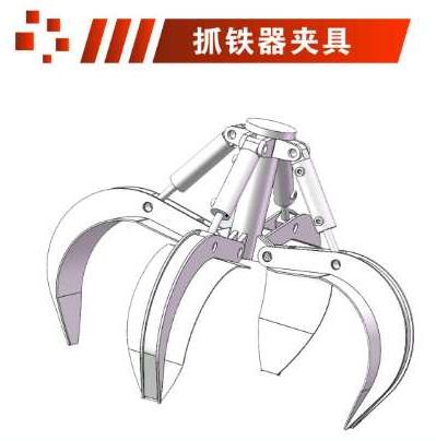 折臂吊抓铁器夹具图片